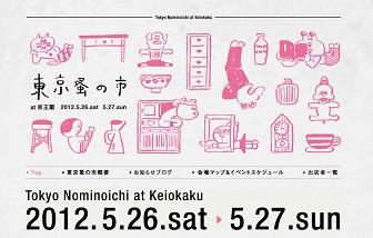tokyofleam0.jpg
